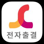 Download 수성대학교 전자출결 1.25 APK For Android