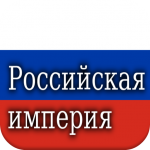 Download History of Russian Empire 2.8 APK For Android