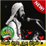 Download جديد اهنك شوان پرور بدون نت Şivan Perwer New Music 3.0 APK For Android