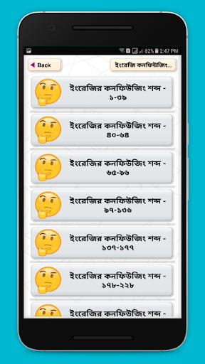 Download ইংরেজি বিভ্রান্তিকর শব্দ - English Confusing Word 1.6 APK For Android