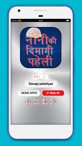 Download Nani ki dimagi paheliyan - Hindi Riddles 9.0 APK For Android