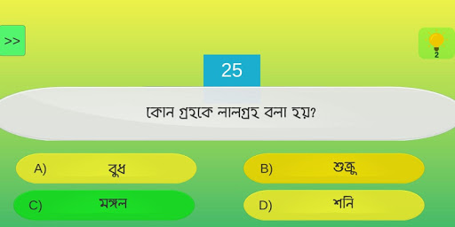 Download কুইজ বাংলা (Quiz Bengali) - GK in Bangla 3.0 APK For Android