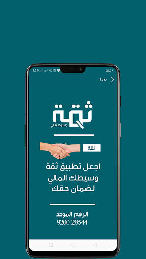 Download تطبيق ثقة | Theqah App 1.6 APK For Android