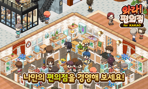 Download 와라편의점 for Kakao 1.4.11 APK For Android