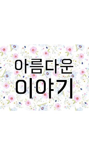 Download 아름다운 이야기 for TV동화 행복한 세상 1.2 APK For Android