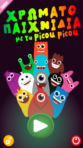 Download Χρωματοπαιχνίδια με τα picou picou 1.0.7 64build APK For Android