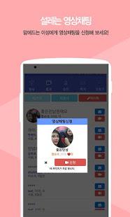 눈캠 - 화상채팅 영상채팅 영상통화 3.2