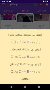 دردشاتي - تعارف شات و زواج 5.9.98