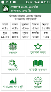 কুরআন মাজীদ (বাংলা)    Al Quran Bangla 3.0