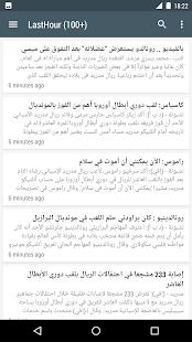 أخبار العالم AkhbarAl3alam 2.4