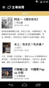 立場新聞 Stand News 1.0.15