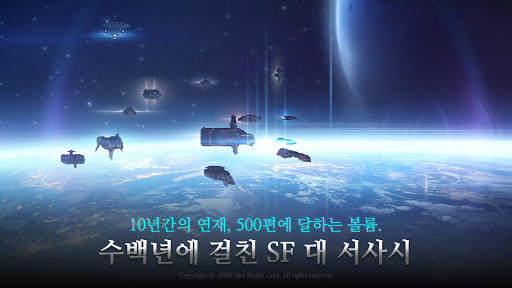 Download 나이트런: 레콘키스타 1.0.9 APK For Android
