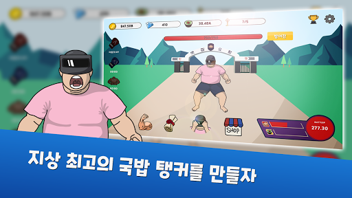 Download 맷집 키우기 : 전설의 국밥 탱커 1.2.2 APK For Android