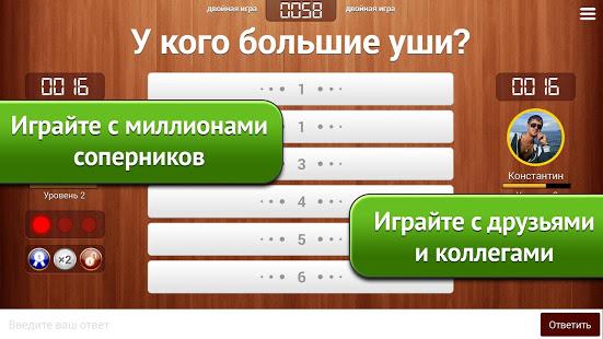 100 к 1 - викторина с друзьями 4.0 and up