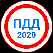 Билеты ПДД 2020+Экзамен ПДД
