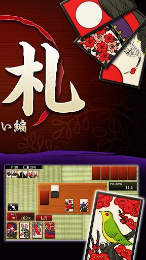 Download ザ・花札 こいこい編 - 勝ち抜き戦が楽しい無料の花札ゲーム 3.1.1 APK For Android