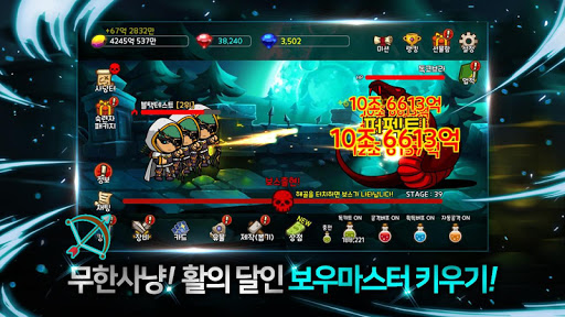 Download 보우 마스터 키우기 - 네오 헌터 42 APK For Android