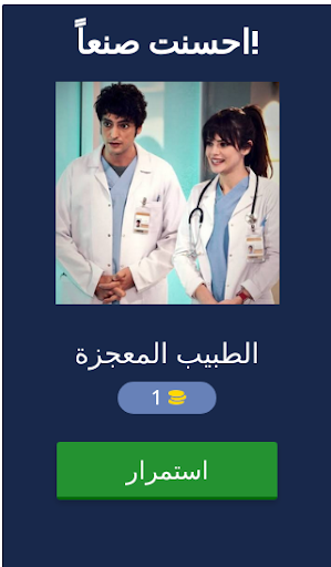 Download احزر اسم المسلسل 7.2.3z APK For Android