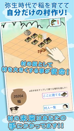 Download 弥生村を作ろう!稲刈りで全国統一 卑弥呼の時代に戦バトルで村・城下町育成 8.0.1 APK For Android