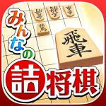 Download みんなの詰将棋 - 将棋の終盤力を鍛える無料の問題集 1.2.6 APK For Android