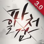 Download 파천일검 - 한국 정통무협RPG 2.13 APK For Android