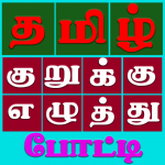 Download Tamil Crossword Puzzle Game குறுக்கெழுத்து போட்டி 11 APK For Android