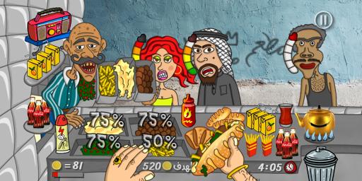 Download Falafel King 🌶️ ملك الفلافل 1.2.0 APK For Android