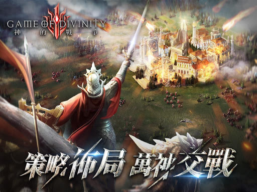 Download 神的戰爭GOD 免費送SSR英雄! 1.0 APK For Android