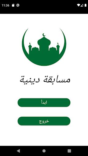 Download مسابقة دينية - Islamic Quiz 2.3 APK For Android