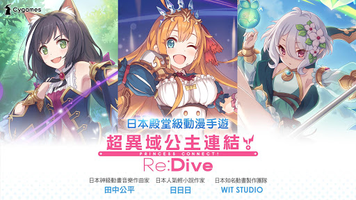 Download 超異域公主連結!Re:Dive 1.9.1 APK For Android