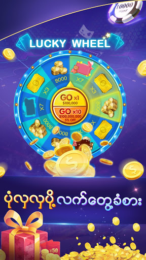 Download တော်ဝင် Shan Koe Mee - သုံးချပ်တူ 1.8.20040215 APK For Android