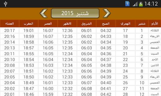 Adan Maroc 1.8.2