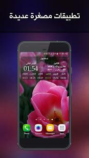 AlAwail Prayer Times - Assalatu Noor (Free) 1.2.6.0