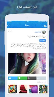 Anime and Manga Amino in Arabic 2.7.32310