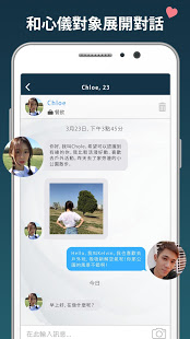 免費交友App - Singol, 開始你的約會! 1.34