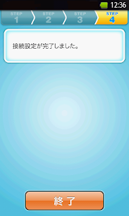 Atermらくらく無線スタートEX for Android 2.3