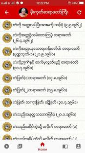 Dhamma Thitsar 4.0.3