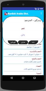 Kurdish Arabic Dict. 3.3