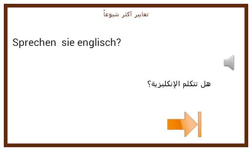 Learn German Conversation :AR 6.1.0.1