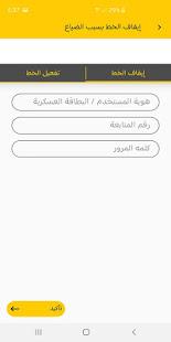 MyMTN Syria 3.0.8
