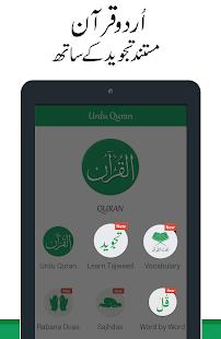 Quran with Urdu Translation 4.9