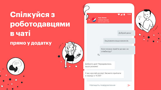 rabota.ua - работа в Украине (для соискателей) 2.6.6