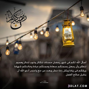 Ramadan karem رمضان كريم 2020 3.8