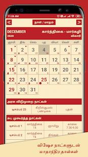 Tamil Calendar 2020 58