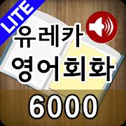 Ureka English 6,000 2.0.4