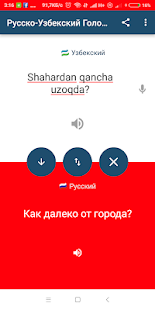 Uzbek Russian Translator 2.6