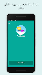 VentMeet - دردش وفضفض مع مجهول 1.2.3