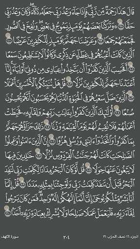 Download تدارس القرآن 2.31 APK For Android