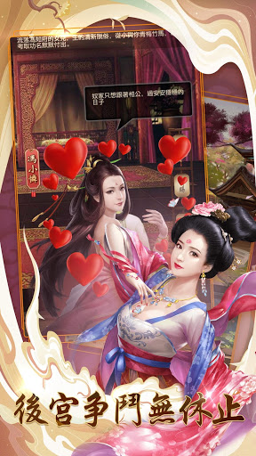 Download 想入妃妃 1.0.1 APK For Android