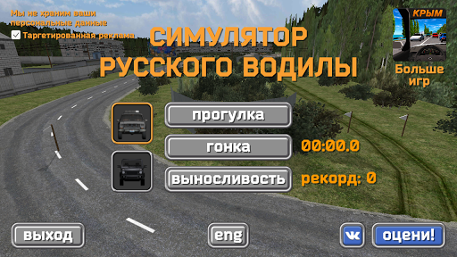 Download Симулятор русского водилы 1.02 APK For Android